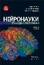 Нейронауки. Исследование мозга. 4-е издание. Том 1 Марк Ф. Беар, Барри У. Коннорс, Майкл А. Парадизо