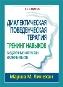 Диалектическая поведенческая терапия: тренинг навыков. Раздаточные материалы и рабочие листы, 2-е издание Марша М. Линехан