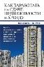 Как заработать на сдаче недвижимости в аренду Константин Николаевич Петров