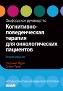 Когнитивно-поведенческая терапия для онкологических пациентов. Оксфордское руководство. 2-е издание Стирлинг Мури, Стивен Грир