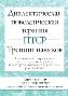 Диалектическая поведенческая терапия ПТСР: тренинг навыков. Практические упражнения для преодоления травмы и посттравматического стрессового расстройства Кирби Ройтер