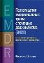 Психотерапия эмоциональных травм с помощью движений глаз (EMDR): основные принципы, протоколы и процедуры Фрэнсин Шапиро