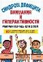 Синдром дефицита внимания и гиперактивности. Рабочая тетрадь для детей. 60 способов помочь детям научиться управлять собой, сосредотачиваться и достигать хороших результатов Келли Миллер