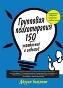 Групповая психотерапия: 150 упражнений и советов Джудит А. Бельмонт