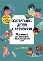 Воспитание детей с аутизмом. 90 упражнений для вовлечения ребенка в общение, взаимодействие и игру Кэти Кук