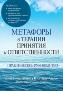 Метафоры в терапии принятия и ответственности. Практическое руководство Джилл А. Стоддард, Нилуфар Афари