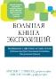 Большая книга экспозиций: инновационная и эффективная методика лечения тревожных расстройств на основе когнитивно-поведенческой терапии Кристен С. Спрингер, Дэвид Ф. Толин