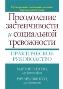 Преодоление застенчивости и социальной тревожности. Практическое руководство Мартин М. Энтони, Ричард П. Свинсон