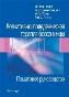 Когнитивно-поведенческая терапия бессонницы. Пошаговое руководство Майкл Л. Перлис, Карла Юнгквист, Майкл Т. Смит, Донн Познер