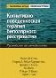 Когнитивно-поведенческая терапия биполярного расстройства. Руководство психотерапевта Майкл В. Отто, Норин А. Рейли-Харрингтон, Джейн Н. Коган, и др.