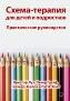 Схема-терапия для детей и подростков. Практическое руководство Кристоф Луз, Питер Грааф, Герхард Зарбок, Рут Холт