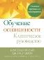 Обучение осознанности. Клиническое руководство. Пошаговая программа для психотерапевтов Кристиан Вольф, Дж. Грег Серпа
