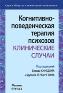 Когнитивно-поведенческая терапия психозов: клинические случаи Дэвид Кингдон, Дуглас Теркингтон