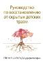 Руководство по восстановлению от скрытых детских травм Гленн Р. Ширальди