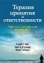 Терапия принятия и ответственности. Процессы и практика осознанных изменений Стивен С. Хейс, Кирк Д. Штросаль, Келли Г. Уилсон