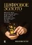 Цифровое золото: невероятная история Биткойна, или как идеалисты и бизнесмены изобретают деньги заново Натаниел Поппер