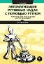 Автоматизация рутинных задач с помощью Python. 2-е издание Эл Свейгарт
