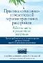 Практика когнитивно-поведенческой терапии тревожных расстройств. Рабочие листы и раздаточные материалы Джеймс Мэннинг, Никола Риджуэй