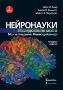 Нейронауки. Исследование мозга. 4-е издание. Том 3. Мозг и поведение. Меняющийся мозг Марк Ф. Беар, Барри У. Коннорс, Майкл А. Парадизо