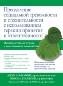 Преодоление социальной тревожности и стеснительности с использованием терапии принятия и ответственности Джен Э. Флеминг, Нэнси Л. Коцовски