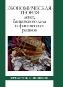 Экономическая теория денег, банковского дела и финансовых рынков, 7-е издание Фредерик C. Мишкин