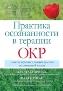 Практика осознанности в терапии ОКР. Советы, приемы и навыки ведения полноценной жизни Джон Хершфилд, Шала Найсл