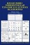 Когнитивно-поведенческая терапия для детских психологов. Рабочие листы и раздаточные материалы Никола Риджуэй, Джеймс Мэннинг