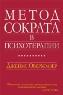 Метод Сократа в психотерапии Джеймс Оверхолзер