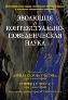 Эволюция и контекстуально-поведенческая наука Дэвид Слоан Уилсон, Стивен С. Хейс