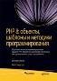 PHP 8: объекты, шаблоны и методики программирования. 6-е издание Мэтт Зандстра