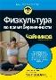 УЦЕНКА: Физкультура во время беременности для чайников Кэтрин Крам, Тери Стуффер Дрент