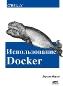 Использование Docker Эдриен Моуэт