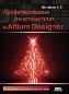 Проектирование печатных плат в Altium Designer. Второе издание Александр Лопаткин