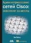 Администрирование сетей Cisco: освоение за месяц Бен Пайпер