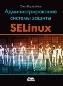 Администрирование системы защиты SELinux Свен Вермейлен