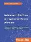 Библиотека Keras - инструмент глубокого обучения Антонио Джулли, Суджит Пал