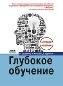 Глубокое обучение. Цветное издание Иошуа Бенджио, Ян Гудфеллоу, Аарон Курвилль
