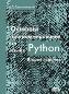 Основы программирования на языке Python. Второе издание