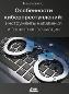 Особенности киберпреступлений. Инструменты нападения и защита информации Андрей Масалков
