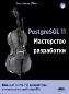 PostgreSQL 11. Мастерство разработки Ганс-Юрген Шёниг