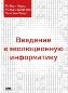 Введение в эволюционную информатику Роберт Маркс, Уильям Дембски, Уинстон Эверт