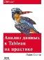 Анализ данных в Tableau на практике Райан Слипер