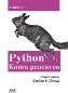 Python. Книга рецептов Дэвид Бизли, Брайан К. Джонс