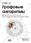 Графовые алгоритмы. Практическая реализация на платформах Apache Spark и Neo4j Марк Нидхем, Эми Ходлер