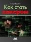 Как стать хакером Эдриан Прутяну