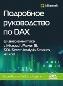 Подробное руководство по DAX. Бизнес-аналитика с Microsoft Power BL, SQL Server Analysis Services и Excel Альберто Феррари, Марко Руссо