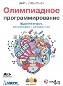 Олимпиадное программирование. 2-е издание обновленное и дополненное Антти Лааксонен