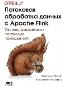 Потоковая обработка данных с Apache Flink. Основы разработки потоковых приложений Фабиан Уэске, Василики Калаври