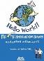Hello World! Программирование для детей и взрослых Картер Сэнд, Уоррен Сэнд