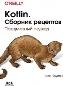 Kotlin. Сборник рецептов. Предметный подход Кен Коузен